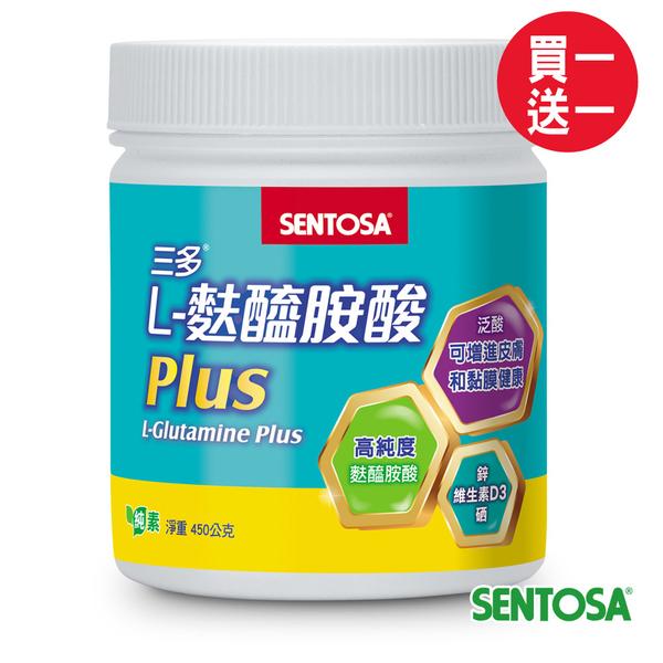 三多L-麩醯胺酸Plus 450g~超值買一送一 (產品效期至2022年02月,特價商品,售完為止)