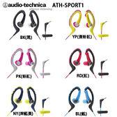 鐵三角 ATH-SPORT1 (贈收納袋) 防水運動型耳掛耳塞式耳機,公司貨保固