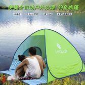 帳篷 戶外單雙人2人全自動速開防雨沙灘遮陽涼棚LJ9092『科炫3C』