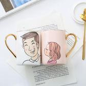 馬克杯 情侶杯子一對創意潮流陶瓷馬克杯可愛水杯少女心帶蓋帶勺對杯韓版 【中秋搶先購】