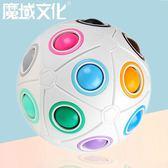魔域文化兒童益智球魔法彩虹球魔方玩具智力減壓創意手指足球異形 名購居家