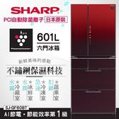 【SHARP 夏普】 601L除菌離子六門對開冰箱/星鑽紅 SJ-GF60BT-R