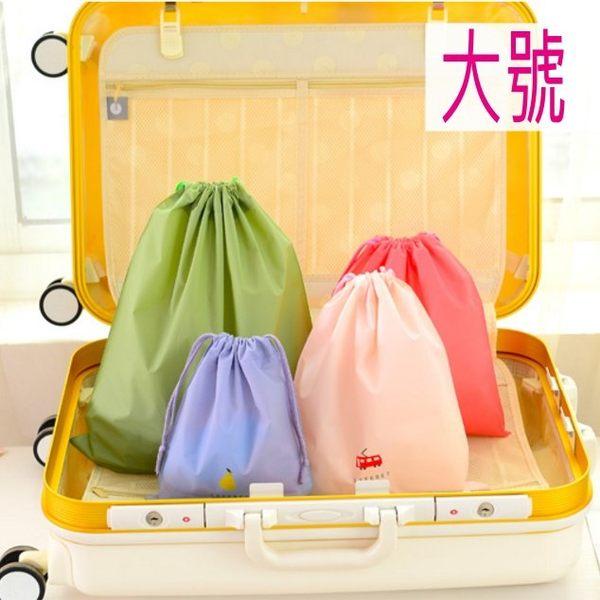 磨砂束口袋背包客抽繩旅行內衣束口袋防水收納袋分裝袋(大號)『不挑色』-UN SHOP【L06】