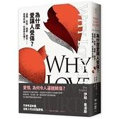 為什麼愛讓人受傷(迷惘.煎熬.躁鬱.厭世……愛情的痛社會學也懂)