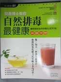【書寶二手書T5/養生_E1W】營養博士教你自然排毒最健康_謝明哲