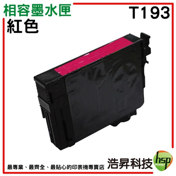 EPSON T93150 T193 黑色 相容墨水匣 顏色任選 WF-2631 WF-2651