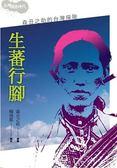 生蕃行腳:森丑之助的台灣探險(新版)