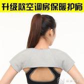 冬季加厚護肩保暖睡覺防寒男女產婦薄款護頸椎肩膀坎肩磁療自發熱 娜娜小屋