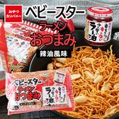 日本 Oyatsu 花生點心麵 (6入) 辣油風味 138g 辣油 不辣辣油 模範生 點心麵 餅乾 團購 零嘴
