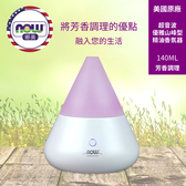 【NOW娜奧】超音波優雅山峰型精油香氛器 140ml (7512)【現貨】