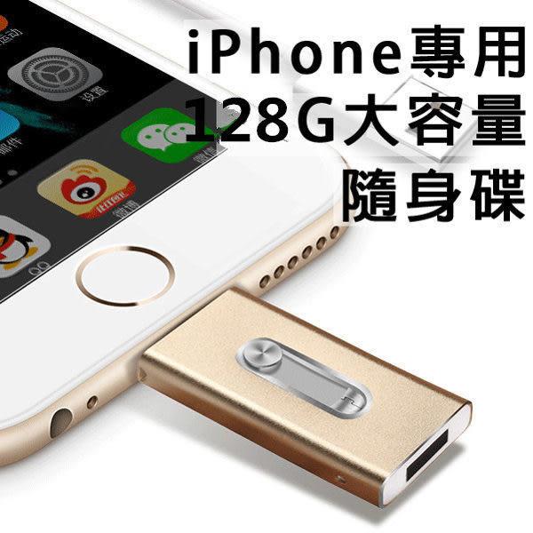 【SZ61】iphone 隨身碟 128G容量 手機電腦兩用 隨插即用 六色可選