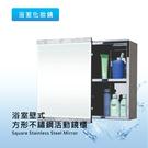 (當月特惠) 莫菲思 浴室壁式方型不鏽鋼活動鏡櫃  浴鏡 浴室 鏡子 壁鏡 鏡箱  傣家