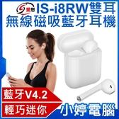 【3期零利率】全新 IS愛思 IS-i8RW雙耳無線磁吸藍牙耳機 磁吸充電