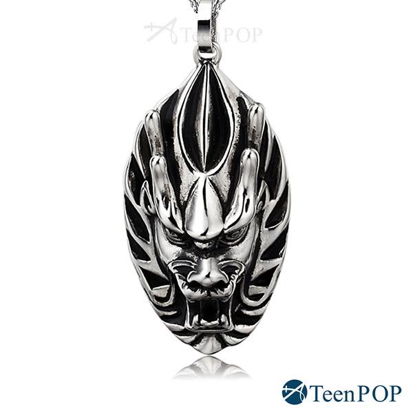 鋼項鍊 ATeenPOP 霸王之徵 珠寶白鋼 龍頭 送刻字