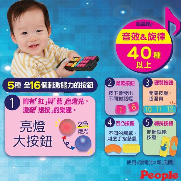 日本 People 刺激腦力遙控器玩具 仿真遙控器 益智玩具 5069 好娃娃