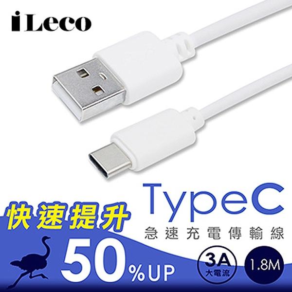 【iLeco】Type-C 3A 傳輸線 1.8M [IL-QUTC18]-白