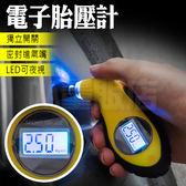 數位 電子 胎壓計 汽車 機車 輪胎檢測 LED燈 夜間也可以檢測(22-571)