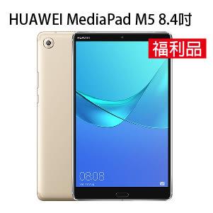 《福利品》HUAWEI MediaPad M5 8.4吋 4G/64G-金[24期0利率]