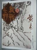 【書寶二手書T9/武俠小說_HTG】龍戰在野(卷六)_黃易