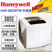Honeywell 漢威聯合True HEPA智慧抗敏抑菌7-14坪空氣清淨機HAP-802WTW
