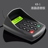 數字鍵盤 防窺數字鍵盤語音密碼小鍵盤USB數字鍵盤 證券銀行收銀款通用 免運 零度