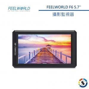 FEELWORLD 富威德 F6 4K 5.7吋攝影監視螢幕【公司貨】