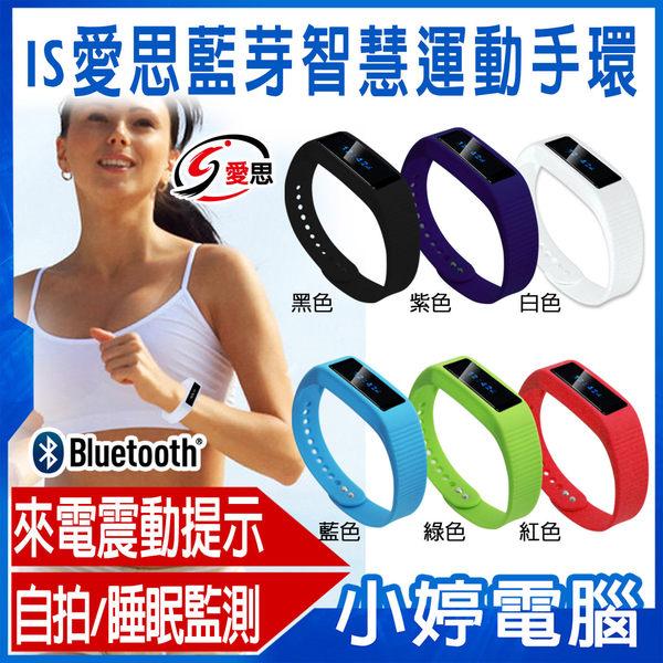 【24期零利率】全新 IS愛思 ME1智慧運動手錶/手環 紀錄熱量/卡路里/運動步伐/來電/簡訊通知