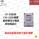 台芝電器 電子式分電錶 50安培 全電壓...