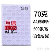 A4紙打印復印紙70g單包500張一包辦公用品a5打印白紙80G草稿紙學生用a3紙LXY2959【歐爸生活館】