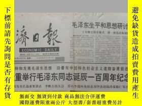二手書博民逛書店罕見1988年5月16日經濟日報Y437902