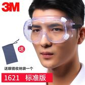 3M護目鏡防沖擊勞保電焊防護眼鏡防飛濺騎行透明防塵防風防沙眼鏡