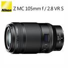 搶先預購 分零利率 3C LiFe Nikon 尼康 NIKKOR Z MC 105mm F2.8 VR 微距鏡 國祥公司貨