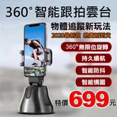 【699元】360度 跟拍雲台 直播拍攝 鏡頭穩定360度跟拍不手震