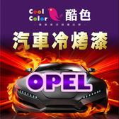 OPEL 歐寶汽車專用,酷色汽車冷烤漆,各式車色均可訂製,車漆烤漆修補,專業冷烤漆,400ML