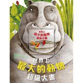世界上最大的動物超級大書   世界上最小的動物迷你小書