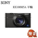 SONY DSC-RX100M5A / RX100v 24-70mm F1.8~2.8 1吋 Exmor R CMOS 類單眼 【平行輸入】WW