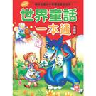 【經典童話】中英版:世界童話一本通(革新平裝版)