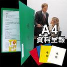 7折【10個量販】HFPWP塑膠防水中式卷宗文件夾+四角袋+護角 環保無毒 台灣製 E735-10(1包10個)