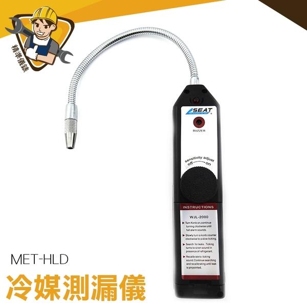 測漏器 檢測工具 抓漏器 冷凍空調 MET-HLD 敏感度調整 滅火系統