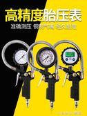 胎壓錶氣壓錶高精度帶充氣汽車輪胎壓監測器數顯胎壓計加氣打氣槍 樂活生活館