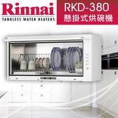 【有燈氏】林內 懸掛式 烘碗機 80cm LED按鍵 不銹鋼 白烤漆【RKD-380】