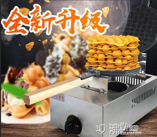 創業商用小吃機煤氣餅鐺蛋仔機餅鍋家用燃氣雞蛋仔機不粘鍋烤餅機ATF 沸點奇跡