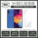 【小樺資訊】含稅【MK馬克】Samsung A50 三星 9H鋼化玻璃保護膜 保護貼