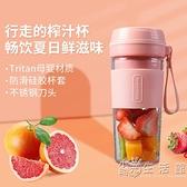 鮮果樂果汁杯榨汁機便攜式多功能網紅榨汁杯果蔬料理機充電迷你 小時光生活館