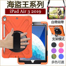 蘋果 iPad Air 3 2019 平板皮套 iPad Pro 10.5 海盜王 超防摔 支架 附背帶 可插筆 硅膠套 全包邊 保護套