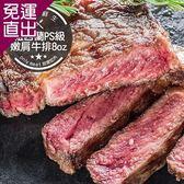 食肉鮮生 8盎司紐西蘭PS級比臉大嫩肩沙朗牛排*6片組(225g/片)【免運直出】