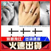 [24hr-現貨快出] 防水 紋身 貼紙 男女款 手指 十字架 小圖案 小清新 刺青