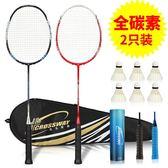 克洛斯威羽毛球拍2支裝C8碳素超輕進攻型雙 羽拍單全耐打纖維igo   晴光小語