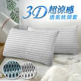 【三浦太郎】3D超涼感透氣美式信封枕頭套二入組/三色任選白色