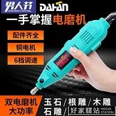 大焊調速電動打磨多功能玉石拋光機雕刻機迷你小電鑚工具電磨機